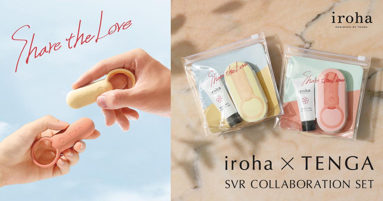 画像: iroha×TENGA SVR COLLABORATION SET(イロハ×テンガ エスブイアール コラボレーションセット) | iroha(イロハ)ブランド公式サイト