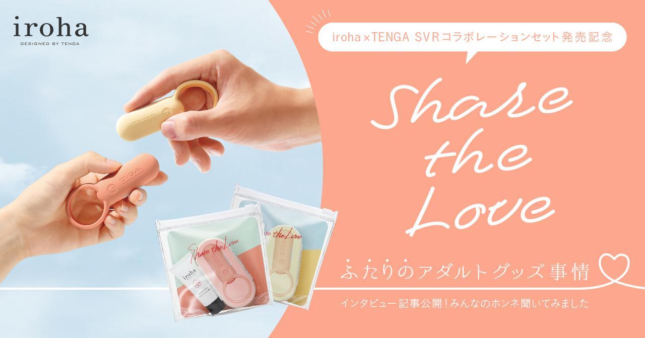 画像: iroha×TENGA SVR COLLABORATION SET発売記念♡Share the Love~ふたりのアダルトグッズ事情~