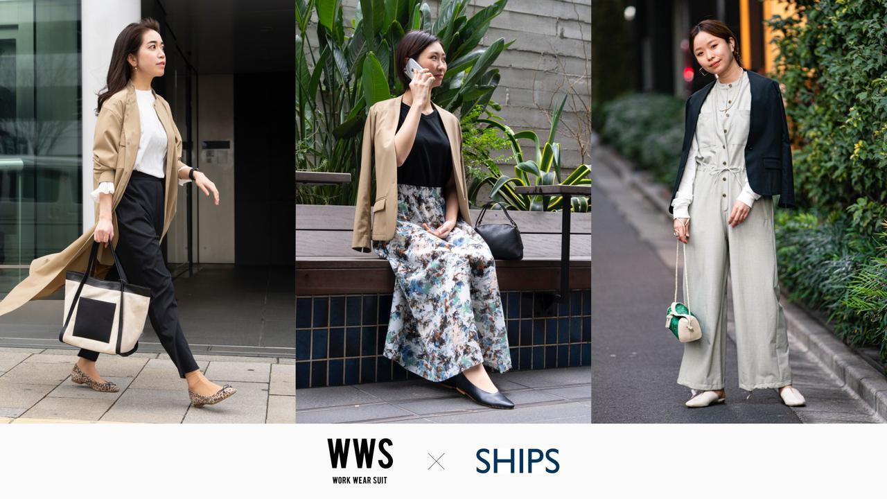 画像: WWS × SHIPS - WWSワークウェアスーツ公式オンラインストア