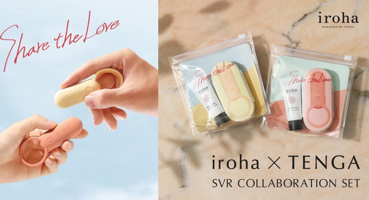 画像: 『iroha×TENGA SVR COLLABORATION SET』発売