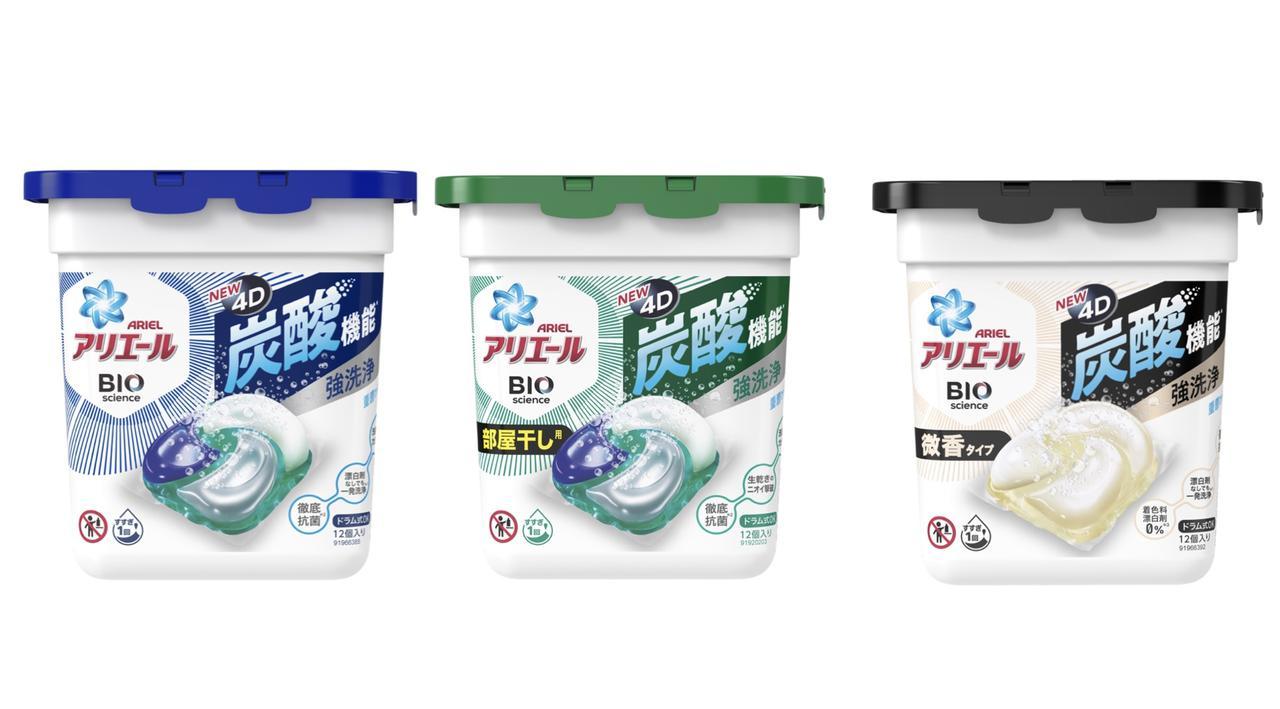 """画像: 【試用レポ】""""炭酸機能""""でハジける洗浄力!新しい4層構造の「アリエール ジェルボール4D」新発売"""