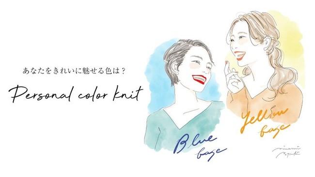 画像1: 今注目の骨格・カラー診断のパイオニア「二神 弓子」氏監修・あなたをきれいに魅せるパーソナルカラーニットを発売