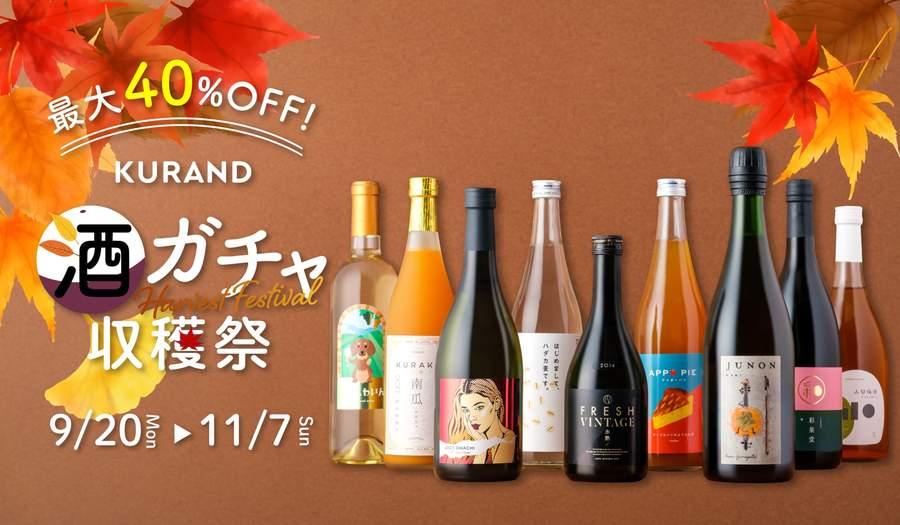 画像: 酒ガチャ収穫祭 2021