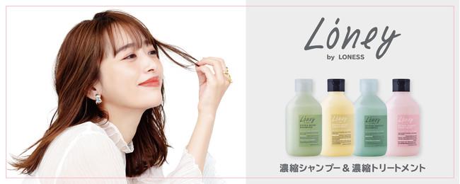 画像1: 乳酸菌とスーパーフードで頭皮環境を整え、まとまる髪へ…。「Loney by LONESS」が新発売