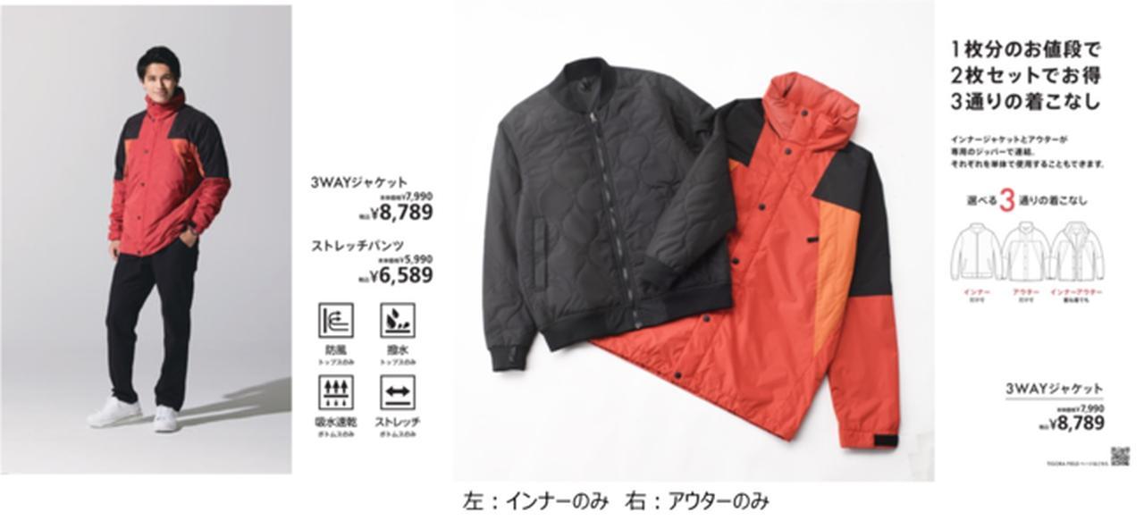 画像1: シーンに合わせてカスタマイズできる「3WAYジャケット」など機能性抜群のウェアが登場