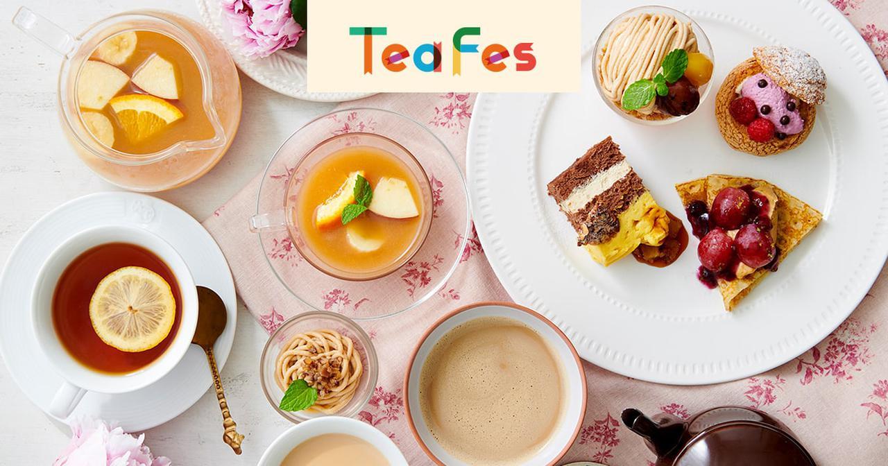画像: 【ティーフェス2021】10/7~紅茶を楽しむ企画が続々とスタート!   Afternoon Tea