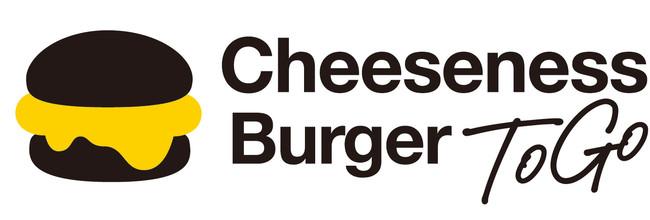 画像: 『Cheeseness Burger ToGo』~テイクアウトオンリーのチーズバーガー専門店