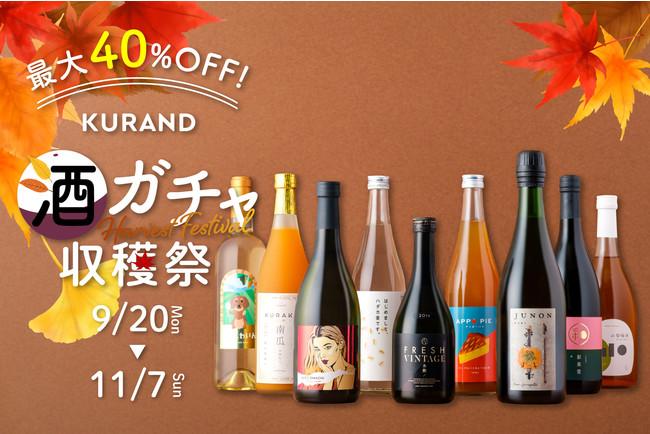 画像: 【お酒で楽しむ秋の味覚】アップルパイ・南瓜・栗・柿など食欲そそるお酒が新登場「酒ガチャ収穫祭 2021」