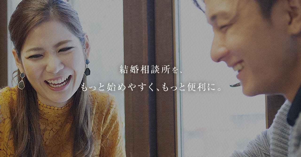 画像: 結婚相談所ならエン婚活エージェント【オンライン結婚相談所】