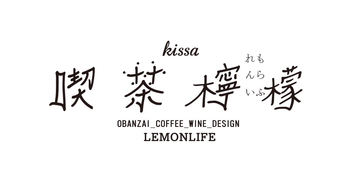画像: 喫茶檸檬 KISSA LEMON