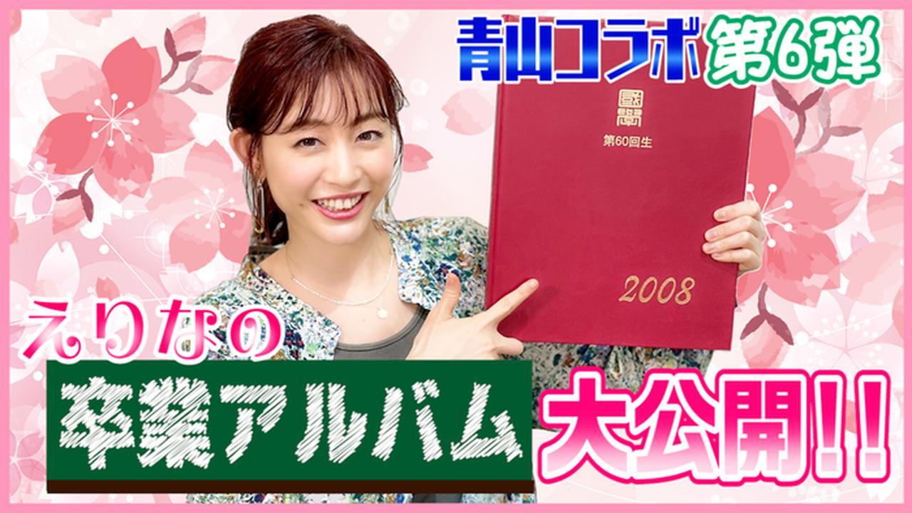 画像: フリーアナウンサー新井恵理那さんが高校時代を赤裸々トーク!