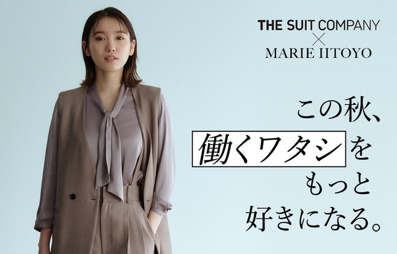 画像1: 「ザ・スーツカンパニー」オン・オフ着回しできる仕事服コーデを提案