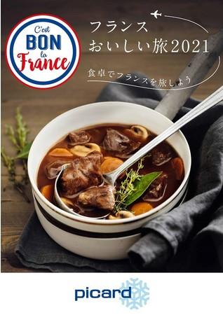 """画像1: 【冷凍食品専門店Picard】10月のテーマは""""フランス美味しい旅2021"""" 秋の味覚を堪能!"""