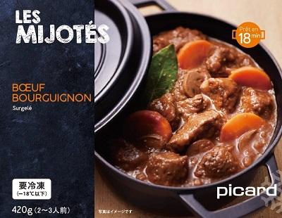 """画像5: 【冷凍食品専門店Picard】10月のテーマは""""フランス美味しい旅2021"""" 秋の味覚を堪能!"""
