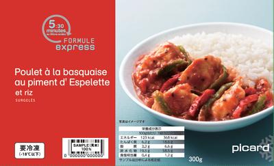 """画像8: 【冷凍食品専門店Picard】10月のテーマは""""フランス美味しい旅2021"""" 秋の味覚を堪能!"""
