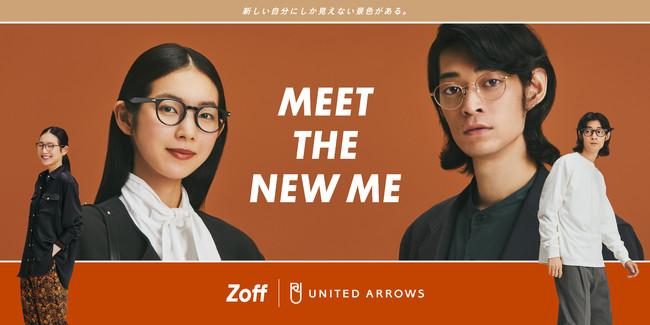 画像1: 【Zoff × ユナイテッドアローズ】新たなライフスタイルの生活シーンに寄り添うアイウェアを提案