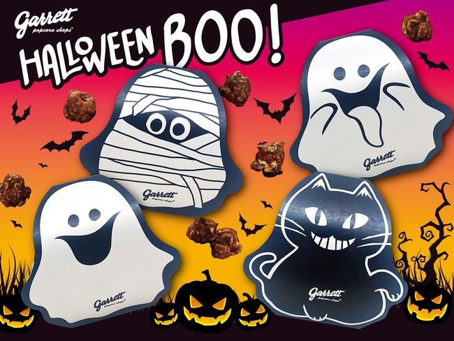 画像: おうちハロウィンにピッタリの限定パッケージHalloween Boo!