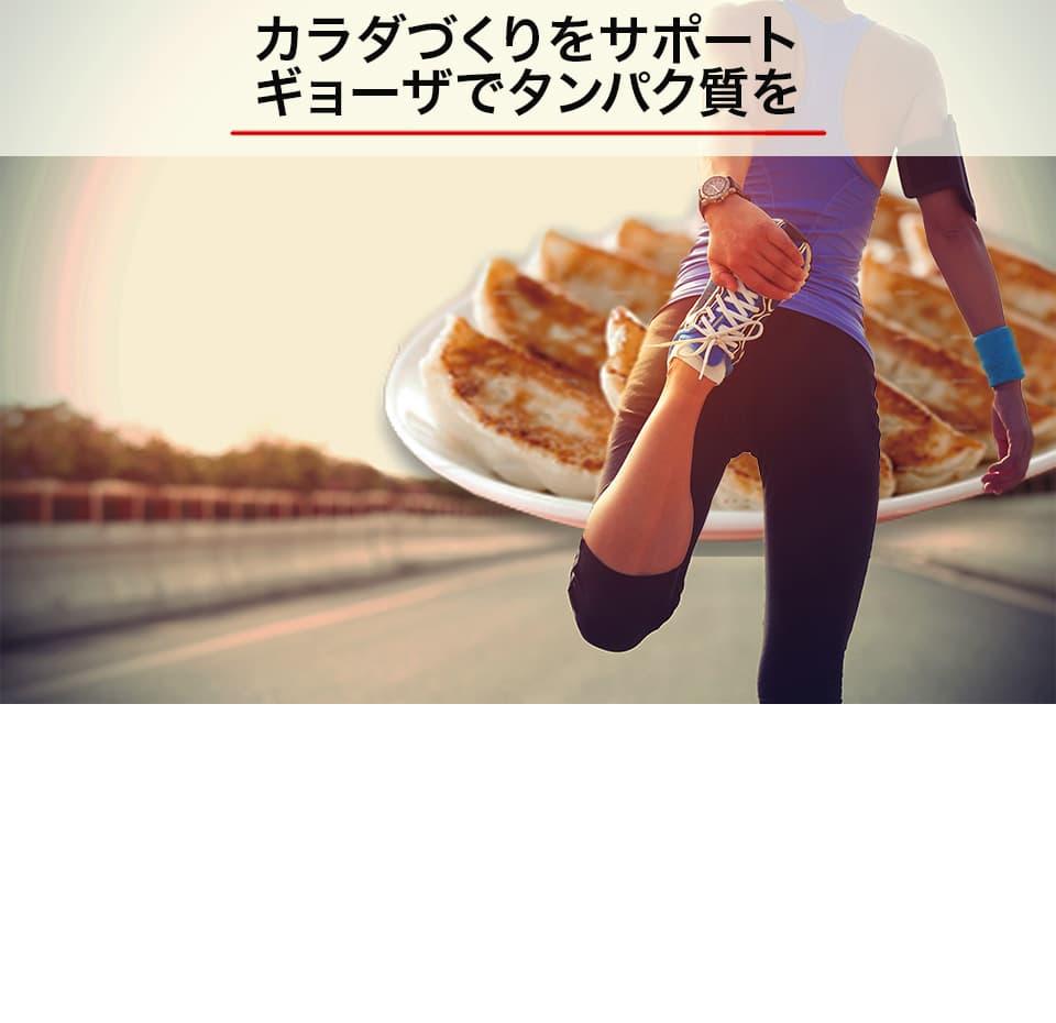 画像: マッスルギョーザ│餃子専業メーカー株式会社信栄食品