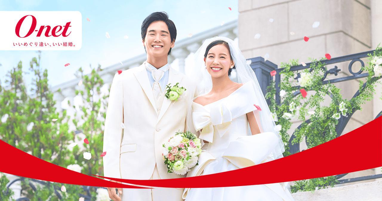 画像: 【公式】結婚相談所・婚活するならオーネット O-net