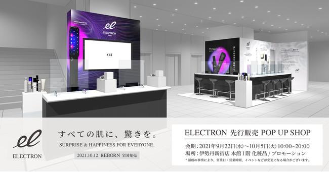 画像1: 新ブランド『ELECTRON(エレクトロン)』が先行販売へ!