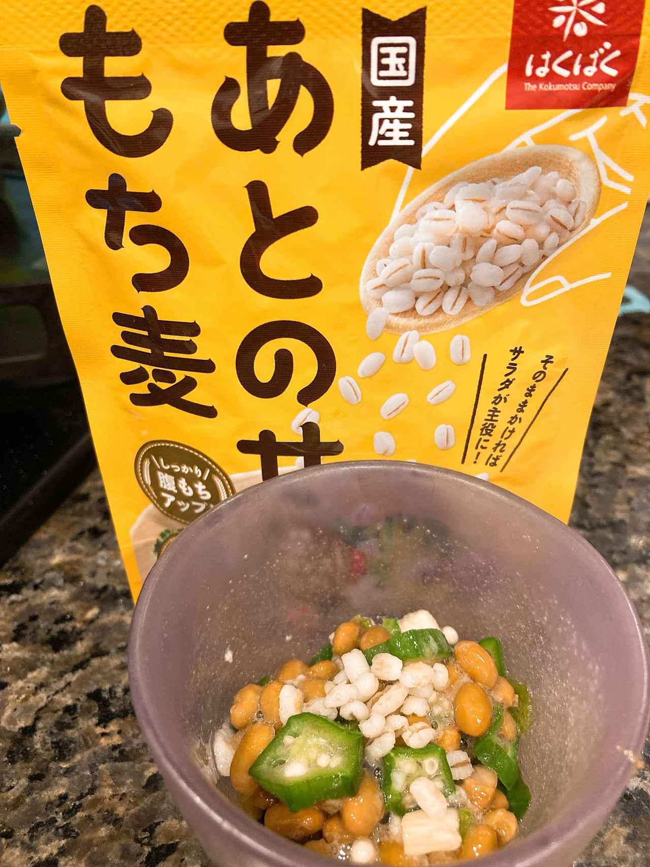画像4: 【試食レポ】忙しい女子の味方!「あとのせもち麦」でカンタンに美味しくキレイを叶えよう♡