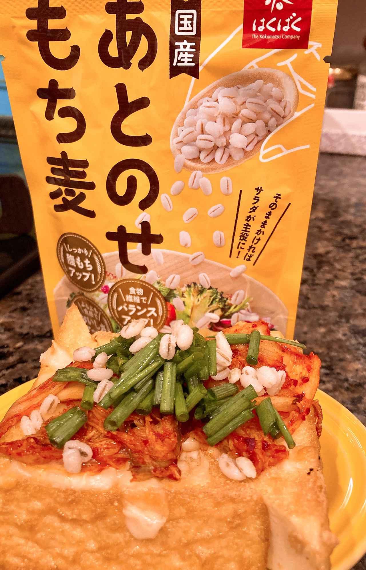 画像3: 【試食レポ】忙しい女子の味方!「あとのせもち麦」でカンタンに美味しくキレイを叶えよう♡