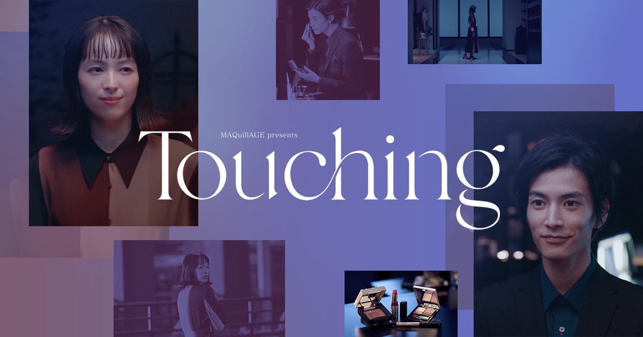画像: ショートフィルムTouching|MAQuillAGE|資生堂