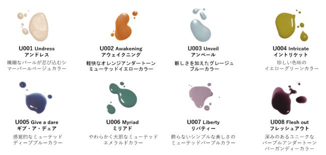 画像3: メイクアップブランド「hince」より秋冬に際立つ多彩なカラーの新色アイテム発売!