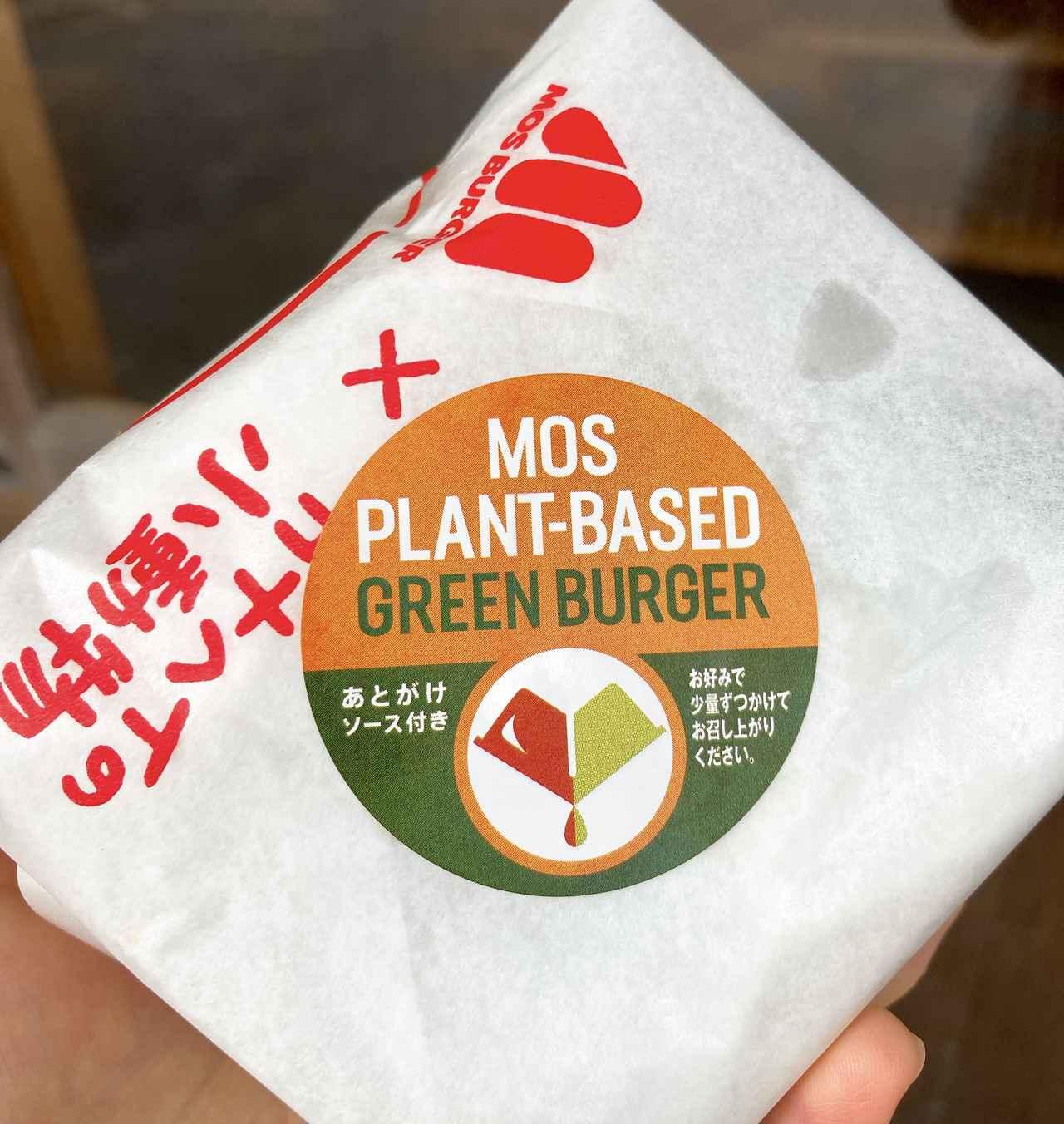 画像1: 【試食レポ】モスのグリーンバーガー第2弾!お好みで味付けできるテリヤキを食べてみた♡