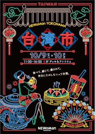 画像1: 横浜にいながら、台湾旅行気分!「ニュウマン横浜 台湾市」を初開催!