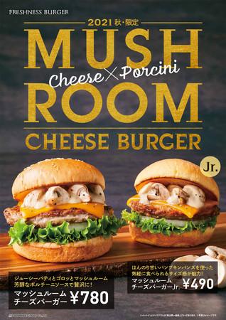 画像: お待たせしました!秋の味覚を贅沢に味わう限定商品!大人気!『マッシュルームチーズバーガー』販売