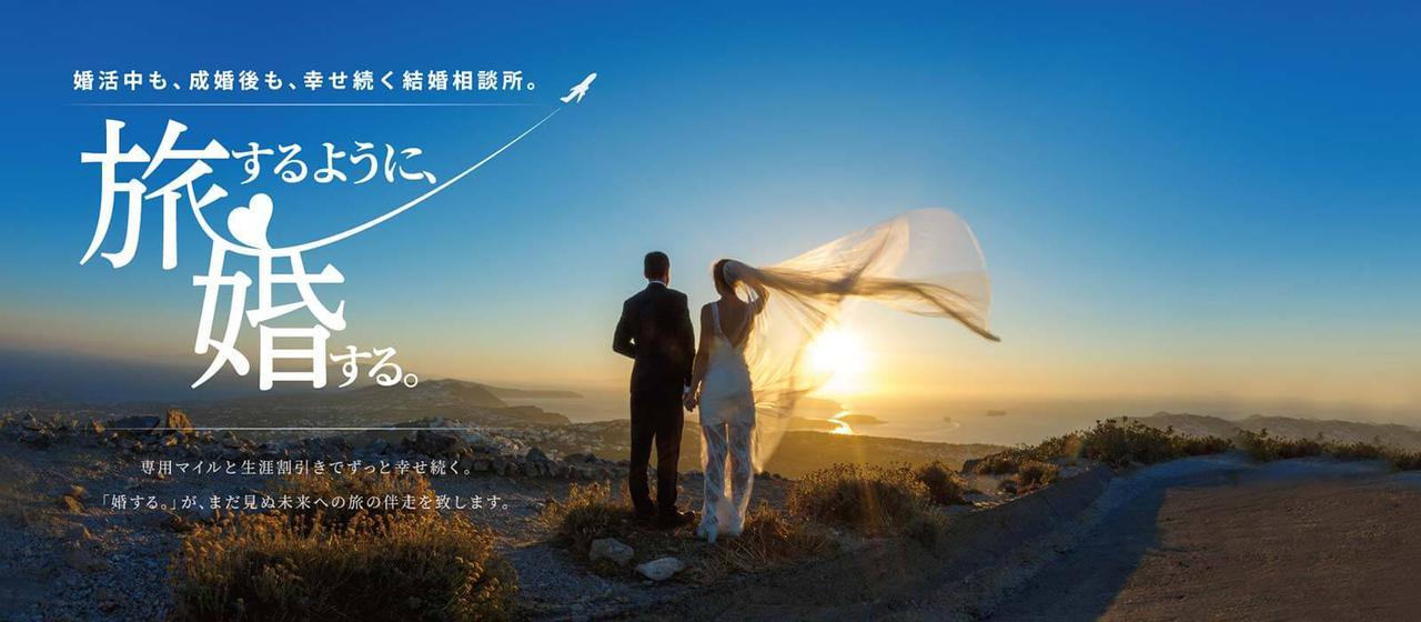 画像: サービスTOP 結婚相談所「婚する。(こんする)」