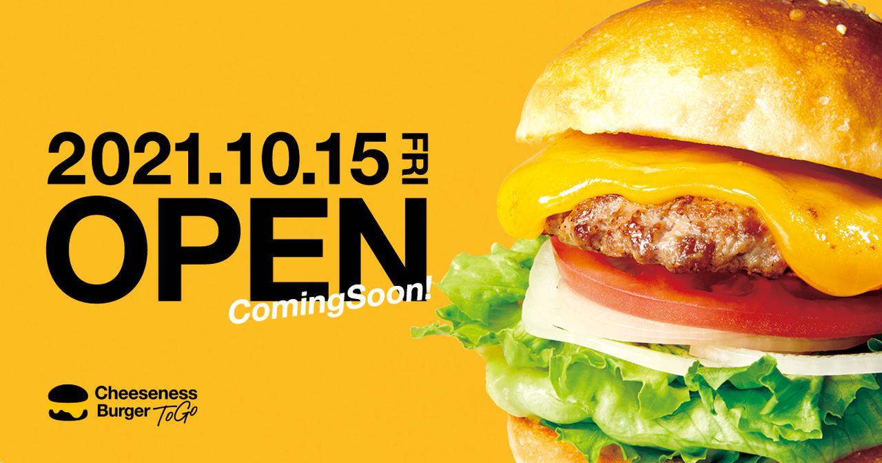 画像: Cheeseness Burger ToGo テイクアウト&チーズバーガー専門店