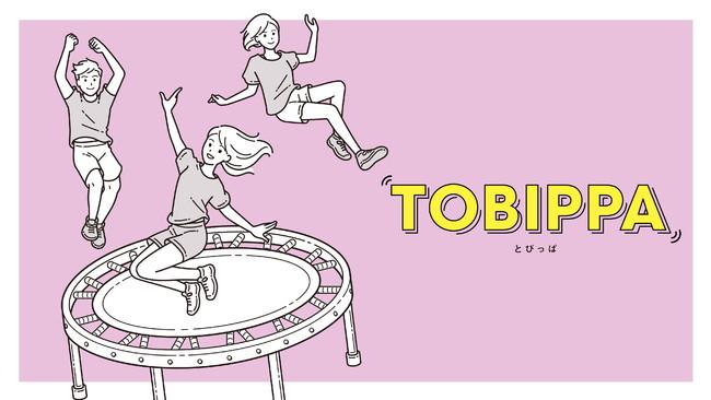画像: 『TOBIPPA』とは