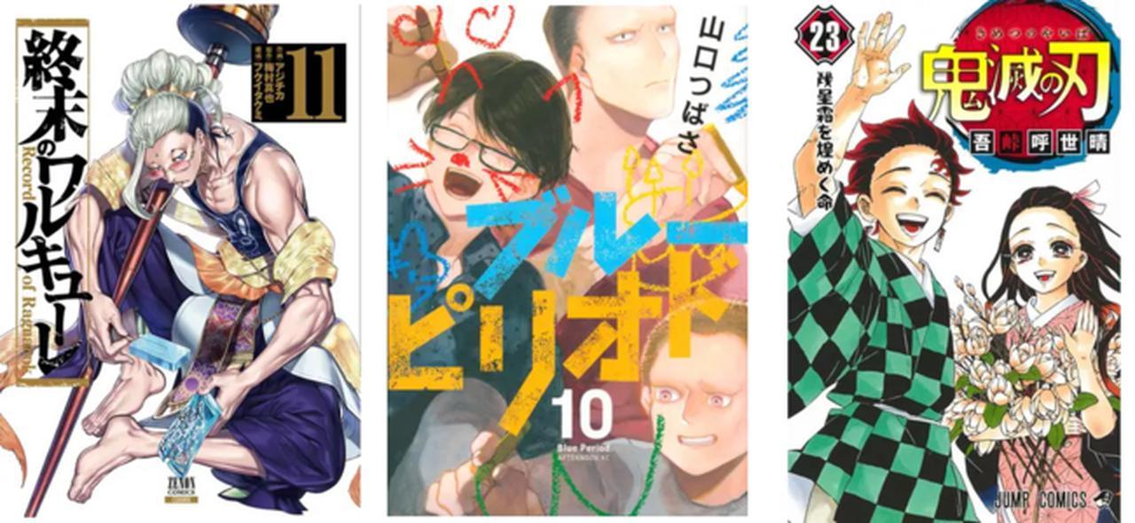 画像: ハイブリッド型総合書店「honto」2021秋アニメ原作本ランキングを発表