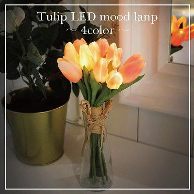 画像: [Qoo10] チューリップLED ムード ランプ : 家具・インテリア