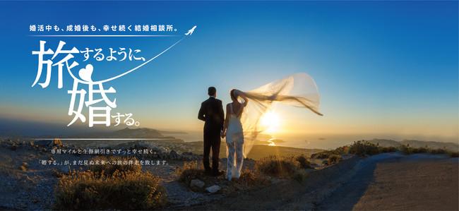 画像: 結婚相談所『婚する。』とは?