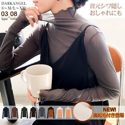 画像1: [Qoo10] ダークエンジェル : 秋色&裏起毛追加 シアートップス チュー... : レディース服