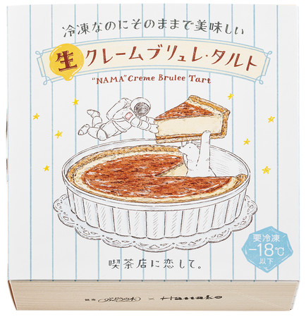 画像: 冷凍なのにそのままで美味しいケーキ誕生!雑誌Hanakoコラボブランド「喫茶店に恋して。」の第3弾『生 クレームブリュレ・タルト』がデビュー