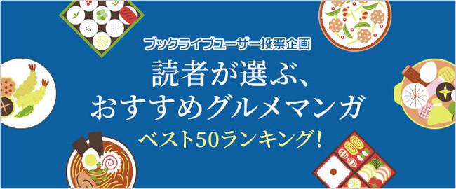 """画像: """"食欲の秋""""にマンガ好き3,500名超が選ぶ、「おすすめグルメマンガ ベスト50ランキング」"""