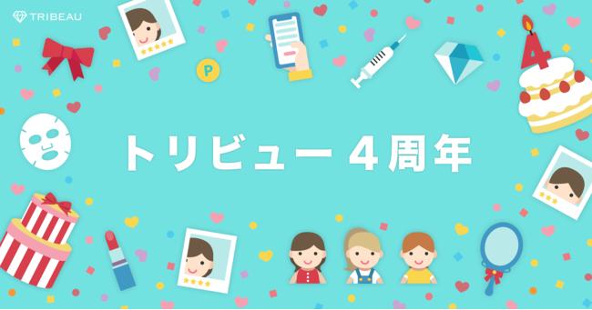 画像: 美容医療の口コミ・予約アプリ「トリビュー」サービス開始から4周年!