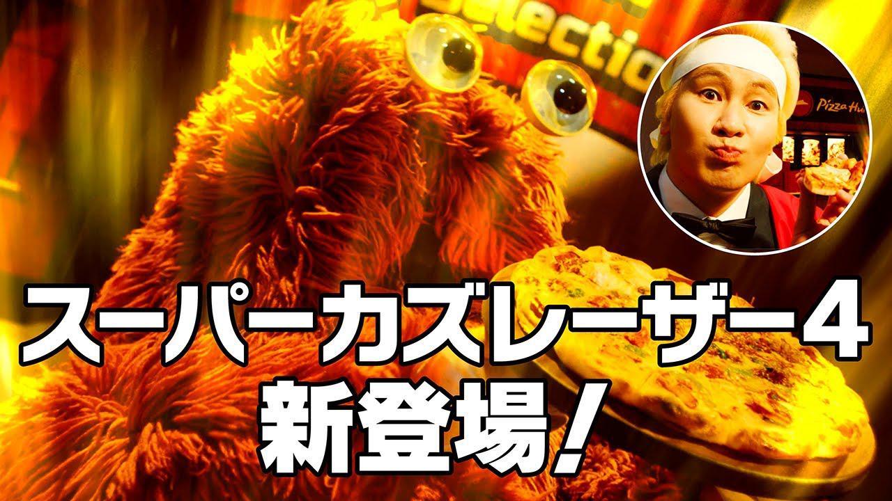 画像: ムックもスーパーな驚き!?みみにチーズとソーセージ両方楽しめる『スーパーカズレーザー4』新登場! www.youtube.com