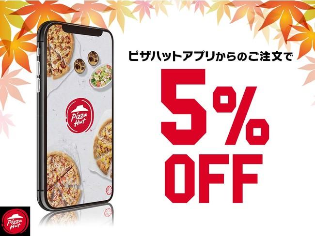 画像: ピザ全品が定価よりデリバリーで30%OFF、お持ち帰りで50%OFF! さらにアプリで5%OFF!