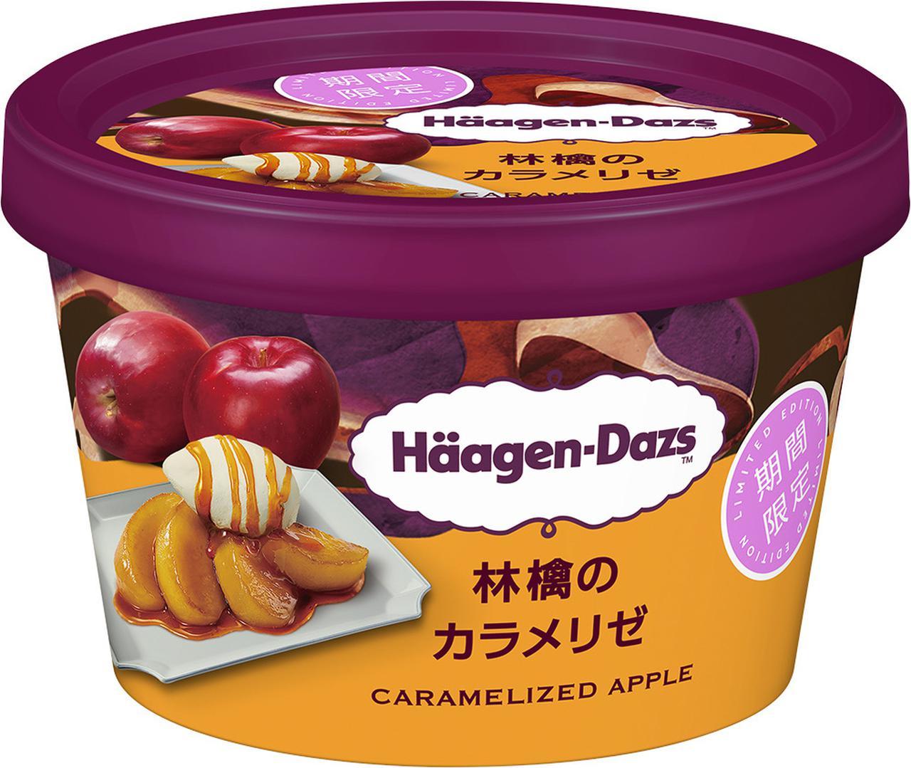 画像2: 【試食レポ】「ハーゲンダッツ」のミニカップ『林檎のカラメリゼ』新登場♡