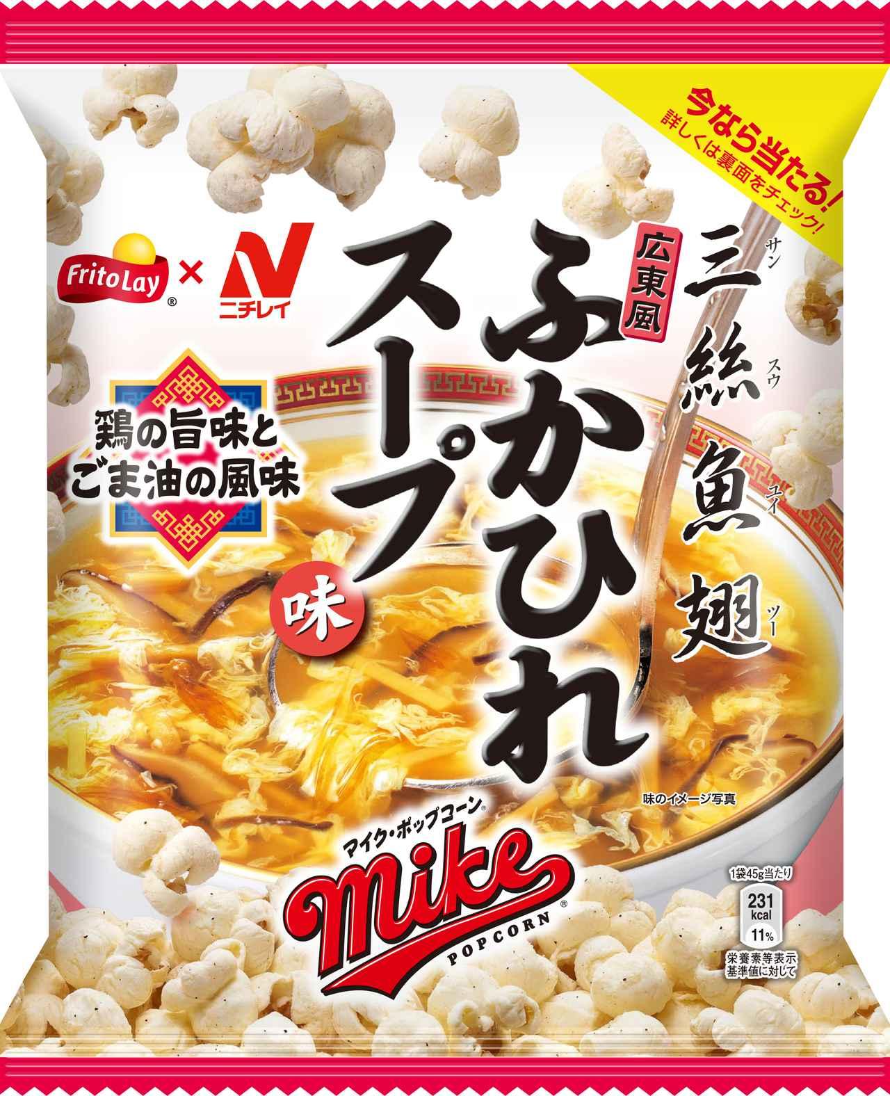 画像: 【試食レポ】ニチレイとのコラボ商品再び!『マイクポップコーン ふかひれスープ味』新発売