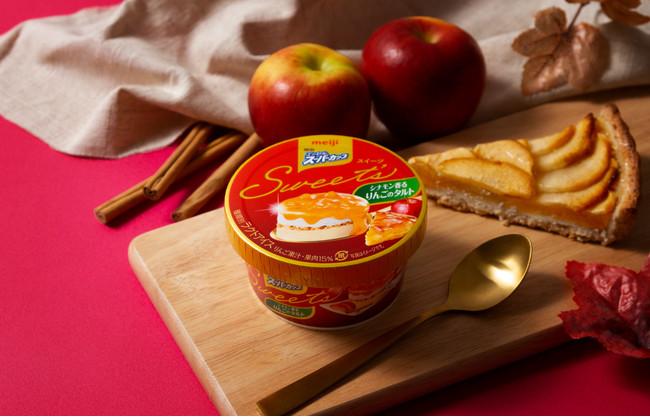 画像2: 秋の王道スイーツ「りんご」の甘味と香りを堪能できる新作が登場!