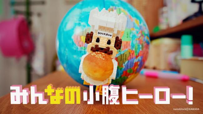 画像1: 小さくても本格派なチョコあ~んぱんとnanoblock®が初コラボ!