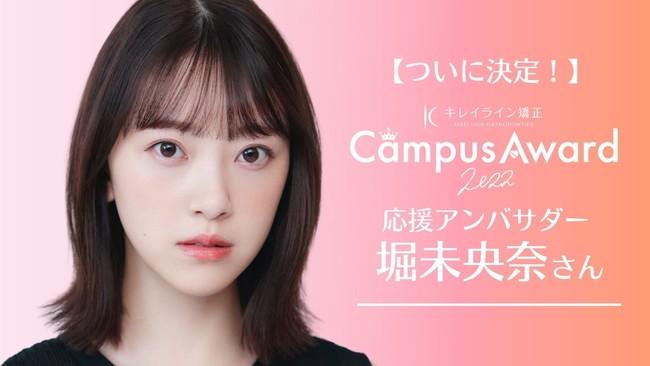 画像1: 日本最大級ミスコン『キレイライン CampusAward 2022』出場のラストチャンス!予選Cブロックのエントリー受付中
