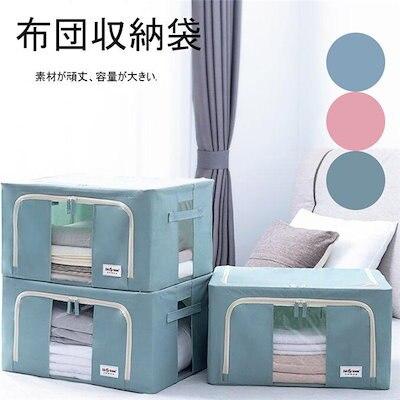 画像: [Qoo10] 布団 収納袋 筒型 布団収納ケース 素材 : 日用品雑貨