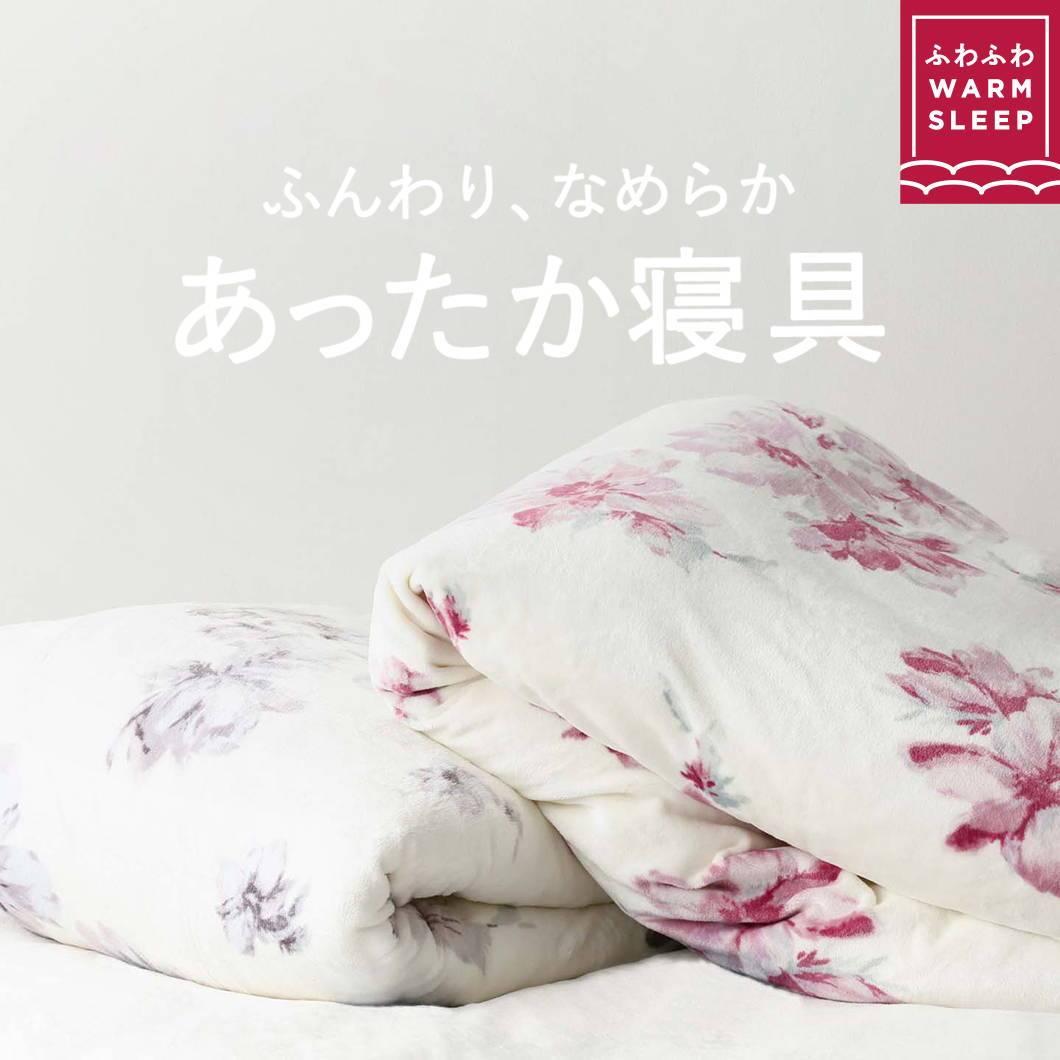 画像: あったか寝具特集